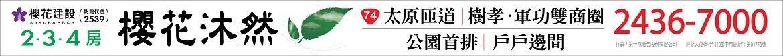 橫幅大看板--櫻花濱城(台中)