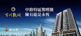 新聞小廣告--百川凱硯
