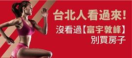 新聞小廣告--富宇敦峰