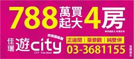 新聞小廣告--佳瑞遊CITY