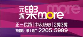 新聞小廣告--元城樂MORE
