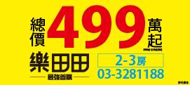 新聞小廣告--樂田田